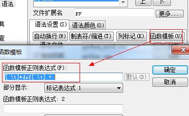 函数模板配置